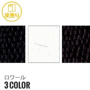 【合皮 アニマル柄 手洗いok】ロワール 135cm巾 (50m/反) #4610