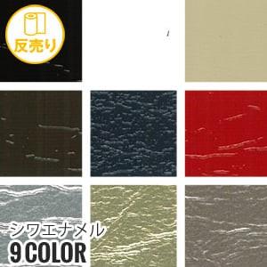 【合皮 手洗いok】シワエナメル 135cm巾 (50m/反) #4743