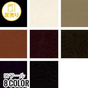 【合皮 手洗いok】ロワール 135cm巾 (50m/反) #4785