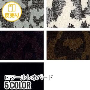 【合皮 アニマル柄 手洗いok】ロワールレオパード 135cm巾 (50m/反) #4787