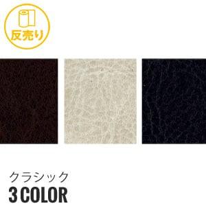 【合皮 手洗いok】クラシック 135cm巾 (50m/反) #4790