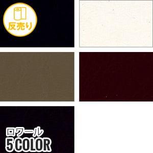 【合皮 手洗いok】ロワール 135cm巾 (50m/反) #4794