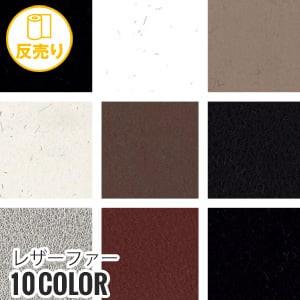 【合皮 裏フェイクファー 手洗いok】レザーファー 116cm巾 (25m/反) #4828