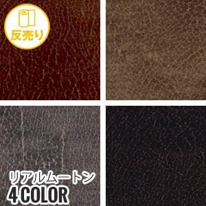【合皮 裏フェイクファー】リアルムートン 135cm巾 (25m/反) #4830
