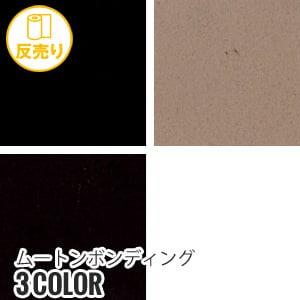 【合皮 裏フェイクファー 手洗いok】ムートンボンディング 140cm巾 (25m/反) #4834