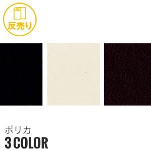 【合皮 手洗いok】ポリカ 135cm巾 (50m/反) #4883
