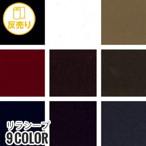 【合皮 手洗いok】リラシープ 135cm巾 (50m/反) #6508