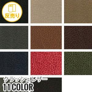 【合皮 通気性 手洗いok 】クラッシュレザー 125cm巾 (50m/反) #81306