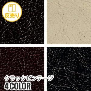 【合皮 通気性 手洗いok 】クラックビンテージ 125cm巾 (50m/反) #81311