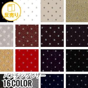 【合皮 手洗いok】パンチングレザー 135cm巾 (50m/反) #81401