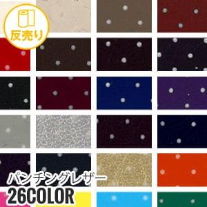 【合皮 手洗いok】パンチングレザー 135cm巾 (50m/反) #81402