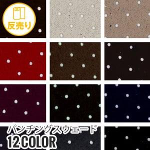 【合皮 手洗いok】パンチングスウェード 135cm巾 (50m/反) #81404
