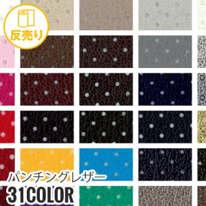 【合皮 手洗いok】パンチングレザー 135cm巾 (50m/反) #81405