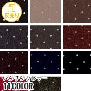 【合皮 通気性 手洗いok 】パンチングレザー 132cm巾 (50m/反) #81407