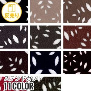 【合皮 手洗いok】ステンドカット 128cm巾 (50m/反) #82101