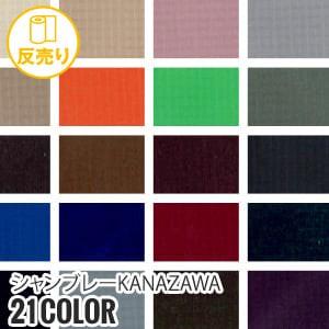 【撥水・静電気】シャンブレーKANAZAWA 147cm巾 P100% (48m/反) KA-730