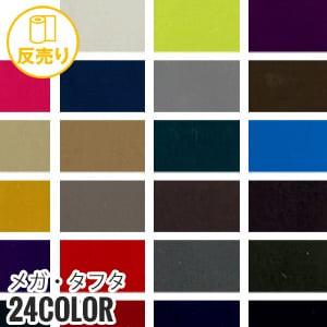 【耐久撥水】メガ・タフタ 146cm巾 P100% (50m/反) MJ-9200