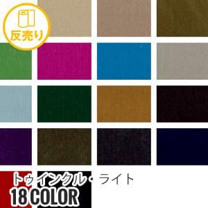 【耐久撥水】トゥインクル・ライト 145cm巾 N100% (48m/反) NBR-20