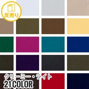 【耐久撥水】クリーミー・ライト 145cm巾 N100% (50m/反) NFD-30