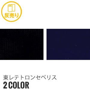 東レテトロンセベリス 122cm巾 P100% (100m/反) SB937
