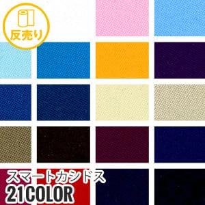 【撥水・防汚】スマートカシドス 150cm巾 P100% (50m/反) SK8000