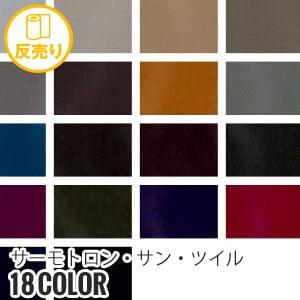 【耐久撥水・保温】サーモトロン・サン・ツイル 148cm巾 P100% (50m/反) SUN-033