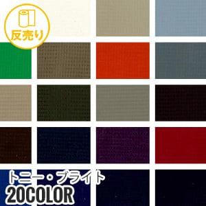 【撥水・静電気】トニー・ブライト 147cm巾 P100% (50m/反) TB-20