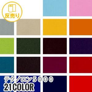 【撥水・透湿】テクノロン5000 146cm巾 N100% (48m/反) TEC-5000