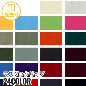 【撥水・透湿】マスダックリップ 122cm巾 P100% (50m/反) TM-860