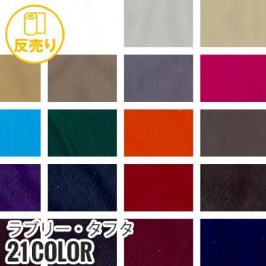 【撥水・静電気】ラブリー・タフタ 147cm巾 P100% (50m/反) TM-970