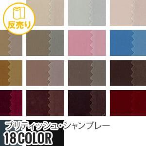 【撥水・静電気】ブリティッシュ・シャンブレー 147cm巾 P100% (50m/反) UK-444