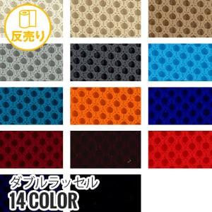 【抗菌防臭】ダブルラッセル 110cm巾 P00% (30m/反) W-6006