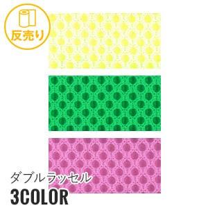 【抗菌防臭】ダブルラッセル 110cm巾 P00% (30m/反) W-6006 蛍