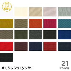【耐久撥水・透湿】メモリッシュ・タッサー 145cm巾 P100% (50m/反) WX-503