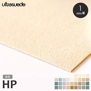 ウルトラスエード ultrasuede HP 5522 淡色 巾142cm 厚さ1mm 人工皮革 切売