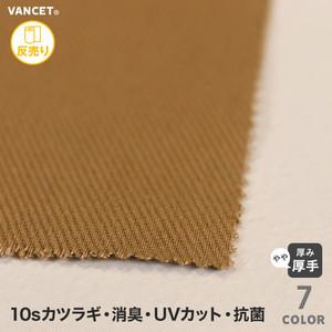 【綿100%】布生地 10711 10sカツラギ・消臭・UVカット・抗菌 112cm巾×54m(1反)