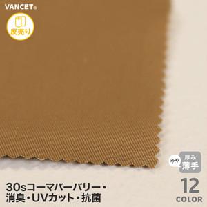 【綿100%】布生地 10713 30sコーマバーバリー・消臭・UVカット・抗菌 112cm巾×53m(1反)