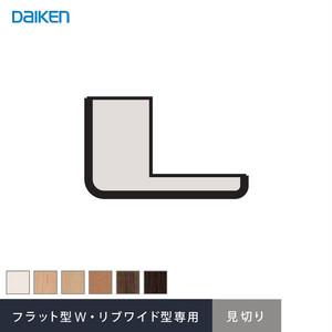 ダイケン システリアパネル フラット型W・リブワイド型専用部材 見切