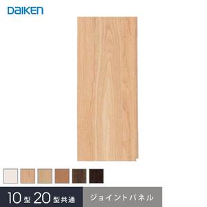 ダイケン システリアパネル 10型/20型共通 ジョイントパネル