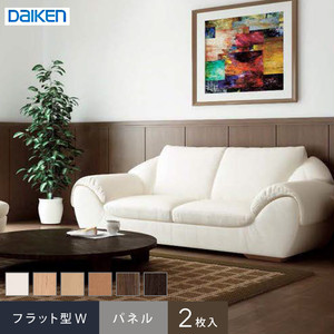 ダイケン システリアパネル フラット型W パネル(2枚入)