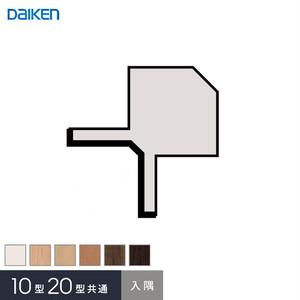 ダイケン システリアパネル 10型/20型共通専用部材 入隅