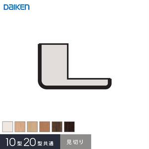 ダイケン システリアパネル 10型/20型共通専用部材 見切