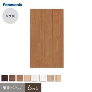 Panasonic 腰壁パネル リブ調 (6枚入)