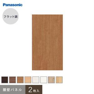 Panasonic 腰壁パネル フラット調 (2枚入)