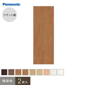 Panasonic 腰壁パネル フラット調 階段用 (2枚入)
