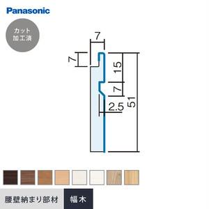 Panasonic 腰壁 納まり部材 幅木 (カット加工済 1970mm×4本組)