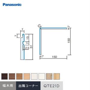 Panasonic 腰壁 納まり部材 出隅コーナー材・幅木用 QTE21D