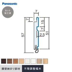 Panasonic 腰壁 納まり部材 不陸調整幅木 (カット加工済 1970mm×4本組)