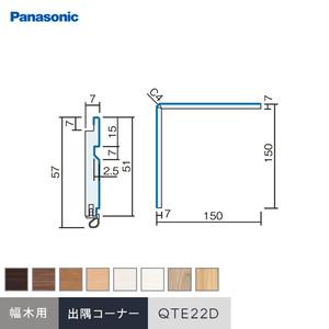 Panasonic 腰壁 納まり部材 出隅コーナー材・幅木用 QTE22D
