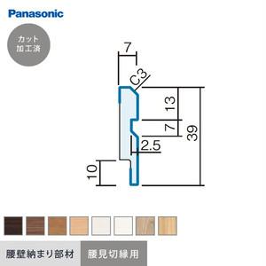 Panasonic 腰壁 納まり部材 腰見切縁 (カット加工済 1970mm×4本組)